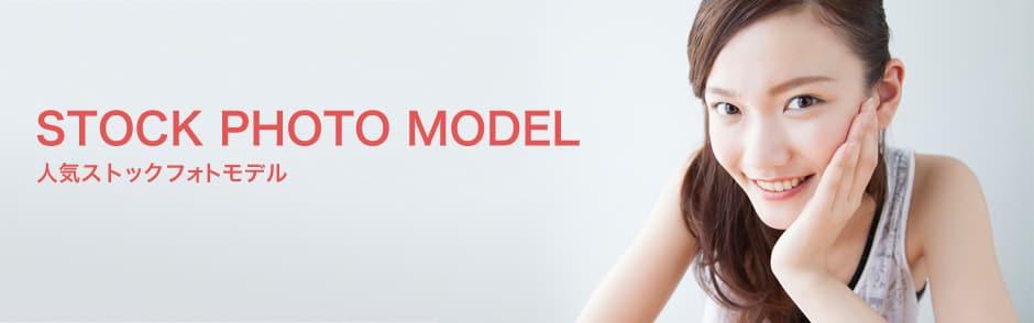 写真素材 モデル - 日本人セレクト|写真素材・ストックフォト|アマナイメージズ